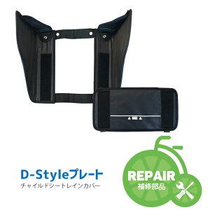 【チャイルドシート 子供乗せ カバー オプション】 Dスタイル 取付板と延長プレートセット
