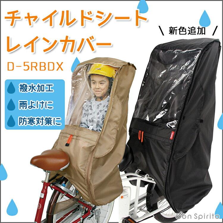 【チャイルドシートカバー】レインカバー D-5RBDX 後ろチャイルドシート用ハイバックタイプリアチャイルドシート専用 MARUTO マルト大久保製作所 雨風ホコリよけレインカバー 子供乗せ自転車