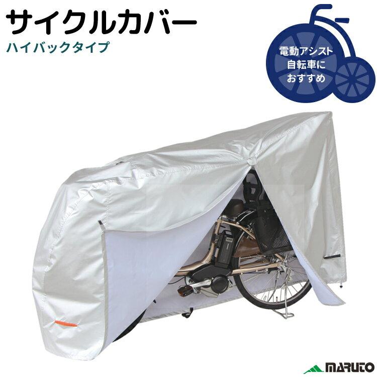 【サイクルカバー ハイバック】電動アシスト自転車に サイクルカバー 『EL-D』 ハイバックタイプ