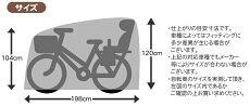 【サイクルカバーハイバック】電動アシスト自転車にサイクルカバー『EL-D』ハイバックタイプ