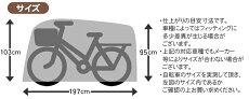 4時間限定★エントリーでポイント10倍2/15(金)20:00〜23:59電動アシスト自転車におすすめサイクルカバー『EL-C』ほこりよけ一般タイプ20〜27インチ対応アシスト車以外にも