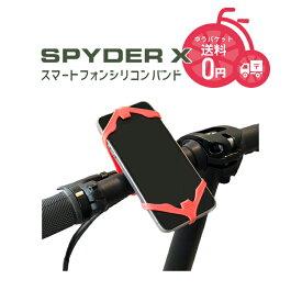 ゆうパケットで送料無料 [2個まで]スマートフォンシリコンバンド SPYDER X ULAC ユーラック H1 スマホ 自転車 取付 工具不要 伸縮性 色々なサイズのスマホに対応 メール便発送