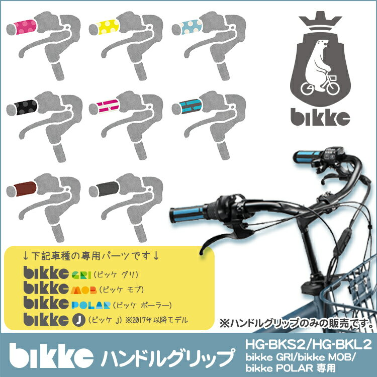 25%OFF(メーカー希望小売価格より)ビッケ専用ハンドルグリップHG-BKS2/HG-BKL2 ショートタイプ・ロングタイプ ブリヂストン自転車オプション ビッケ専用