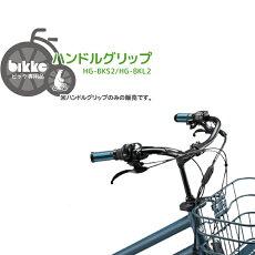 25%OFF(メーカー希望小売価格より)ビッケ専用ハンドルグリップHG-BKS2/HG-BKL2ショートタイプ・ロングタイプブリヂストン自転車オプションビッケ専用