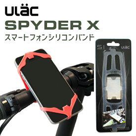 スマートフォン シリコンバンド SPYDER X ULAC ユーラック H1 スマホ 自転車 取付 工具不要 伸縮性抜群 色々なサイズのスマホに対応 自転車 おしゃれ ツール