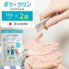 【在庫あり】ゆうパケットで送料無料【ハンドジェル】【12包入り×2袋】携帯用・使い切りタイプTOAMITポケクリンアルコール洗浄除菌にお出かけ用に安心の日本製