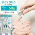 送料無料【ハンドジェル】【12包入り×50袋】携帯用・使い切りタイプTOAMITポケクリンアルコール洗浄除菌にお出かけ用に安心の日本製