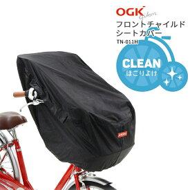 【チャイルドシートカバー】 OGK フロントチャイルドシートカバー TN-011H 自転車チャイルドシート