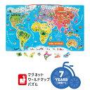 【パズルのおもちゃ/世界地図】送料無料 Janod/ジャノー マグネット・ワールドマップ・パズル[TYJD05504] 男の子 女の…