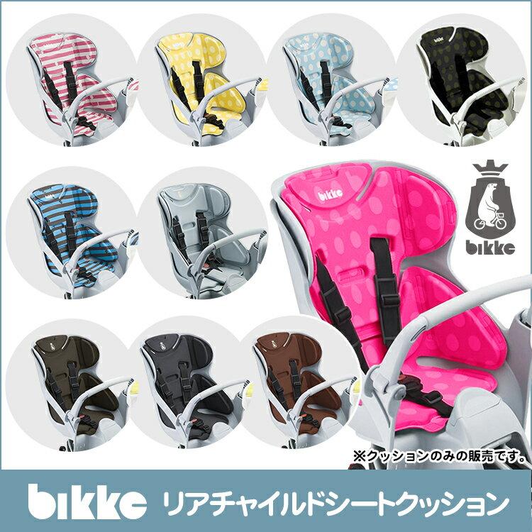 チャイルドシートクッション BIK-K.A ビッケ専用 自転車 チャイルドシート クッション(bikke・bikke2・bikke GRI・bikke MOB・bikke POLAR対応)(RCS-BIKS/RCS-BIKS2/RCS-BKS3/RCS-BIK3)専用クッション ブリヂストン