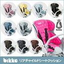 BIK-K.A ビッケ専用リアチャイルドシートクッション(bikke・bikke2・bikke GRI・bikke MOB・bikke POLAR対応)(RCS...