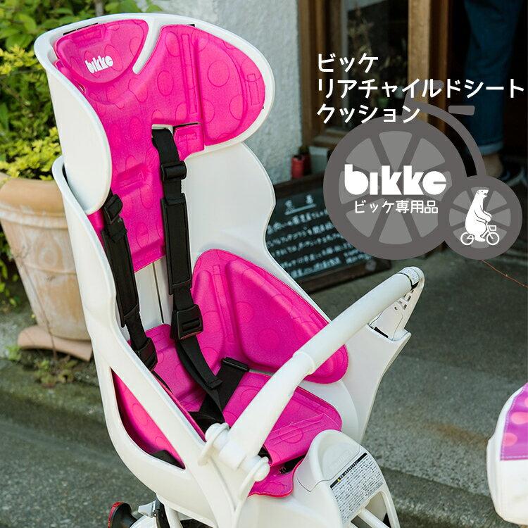 ママ割でポイント5倍★4/22(月)20:00から★チャイルドシートクッション BIK-K.A ビッケ専用 自転車 チャイルドシート クッション(RCS-BIKS/RCS-BIKS2/RCS-BKS3/RCS-BIK3/RCS-BIK4)専用クッション ブリヂストン