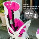100円OFFクーポン&8/2 20:00〜お買物マラソン!チャイルドシートクッション BIK-K.A ビッケ専用 自転車 チャイルドシ…