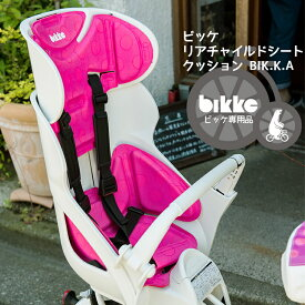 チャイルドシートクッション BIK-K.A ビッケ専用 自転車 チャイルドシート クッション(RCS-BIKS/RCS-BIKS2/RCS-BKS3/RCS-BIK3/RCS-BIK4)専用クッション ブリヂストン 沖縄県送料別途