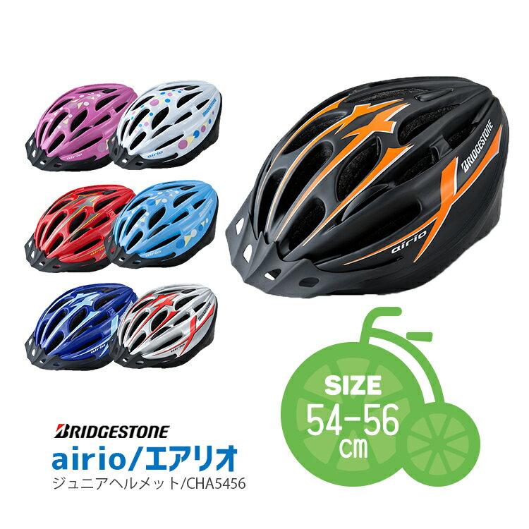 【ヘルメット 子供用】 エアリオ airio キッズヘルメット CHA5456 サイズ54-56センチ 自転車 子供用