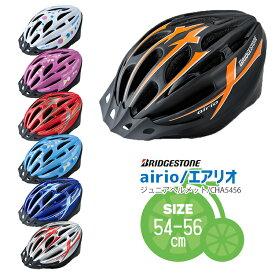 \ SGマーク認定・送料無料 / ヘルメット 子供用 エアリオ airio キッズヘルメット CHA5456 サイズ54-56センチ 自転車 子供用 沖縄県送料別途