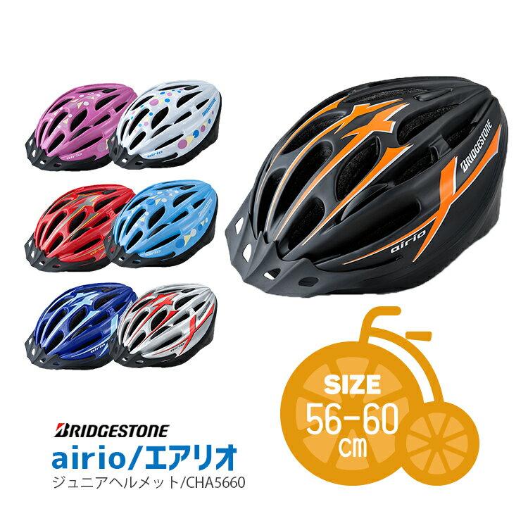 【ヘルメット 子供用】 エアリオ airio キッズヘルメット CHA5660 サイズ56-60センチ ブリヂストン 児童ジュニア自転車 自転車 子供用