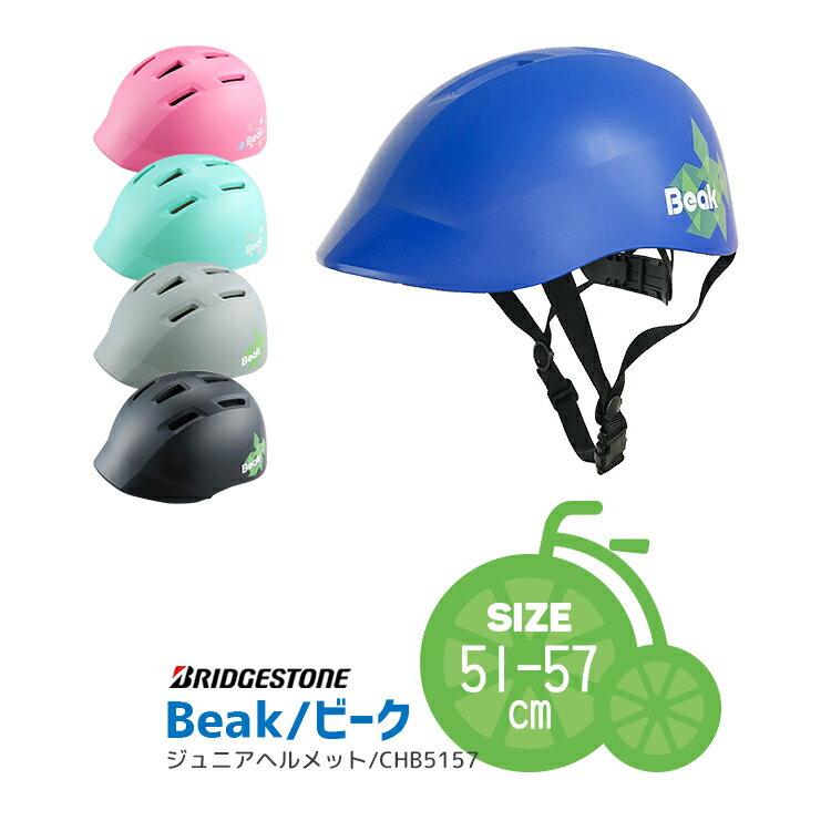 【ヘルメット 子供用】Beak ビーク 自転車用ジュニアヘルメット CHB5157 サイズ51-57cm 子供用ヘルメット ブリヂストン ジュニア SGマーク認定 日本製 ブリヂストンサイクル ブリジストン 自転車 子供用