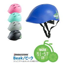 キッズヘルメット 子供用 送料無料 Beak ビーク 自転車用ジュニアヘルメット CHB5157 サイズ51-57cm SGマーク認定 日本製 ブリヂストンサイクル ブリジストン 自転車 子供用 沖縄県送料別途 型紙DL