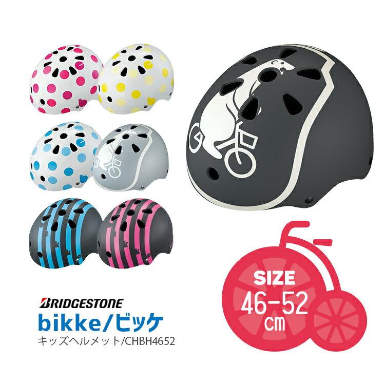 【ヘルメット 子供用】 bikkeキッズヘルメット CHBH4652 キッズ用自転車ヘルメット サイズ46-52cm ビッケ 自転車 子供用