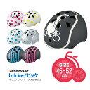 ヘルメット 子供用】 bikkeキッズヘルメット CHBH4652 キッズ用自転車ヘルメット サイズ46-52cm ビッケ 自転車 子供用
