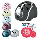 【ヘルメット子供用】bikkeキッズヘルメットCHBH4652キッズ用自転車ヘルメットサイズ46-52cmビッケ自転車子供用