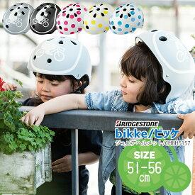 \SGマーク認定・送料無料/ ヘルメット 子供用 bikke ジュニアヘルメット CHBH5157 ジュニア用自転車ヘルメット サイズ51-56cm ビッケ 自転車 子供用 沖縄県送料別途 型紙DL