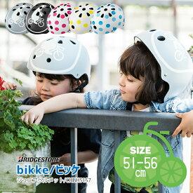 7/20は楽天カード決済とエントリーでポイント最大13倍★\SGマーク認定/ ヘルメット 子供用 bikke ジュニアヘルメット CHBH5157 ジュニア用自転車ヘルメット サイズ51-56cm ビッケ 自転車 子供用