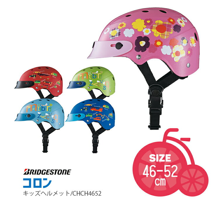 【ヘルメット 子供用】 コロン CHCH4652 幼児用自転車ヘルメット サイズ46-52cm ブリヂストンサイクル 自転車 子供用
