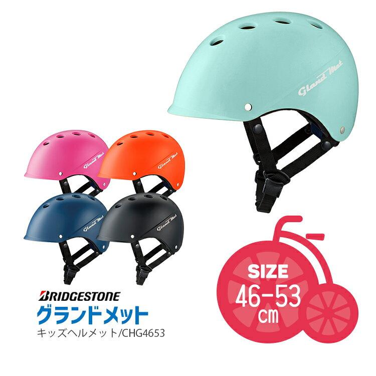 【ヘルメット 子供用】 グランドメット 幼児用自転車ヘルメット CHG4653 サイズ46-53cm 子供用ヘルメット ブリヂストン 自転車 子供用