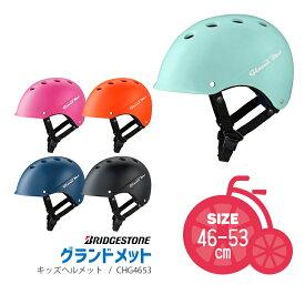 \SGマーク認定でMADE IN JAPAN/ヘルメット 子供用 グランドメット 幼児用自転車ヘルメット CHG4653 サイズ46-53cm 子供用ヘルメット ブリヂストン 自転車 子供用 沖縄県送料別途 型紙DL