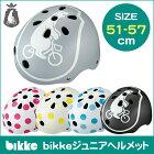 NEW★bikkeジュニアヘルメットCHBH5157ジュニア用自転車ヘルメットサイズ51-57cmBRIDGESTONEビッケブリヂストン