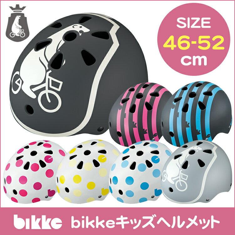 1,800円OFF(メーカー希望小売価格より)【ヘルメット 子供用】 bikkeキッズヘルメット CHBH4652 キッズ用自転車ヘルメット サイズ46-52cm ビッケ