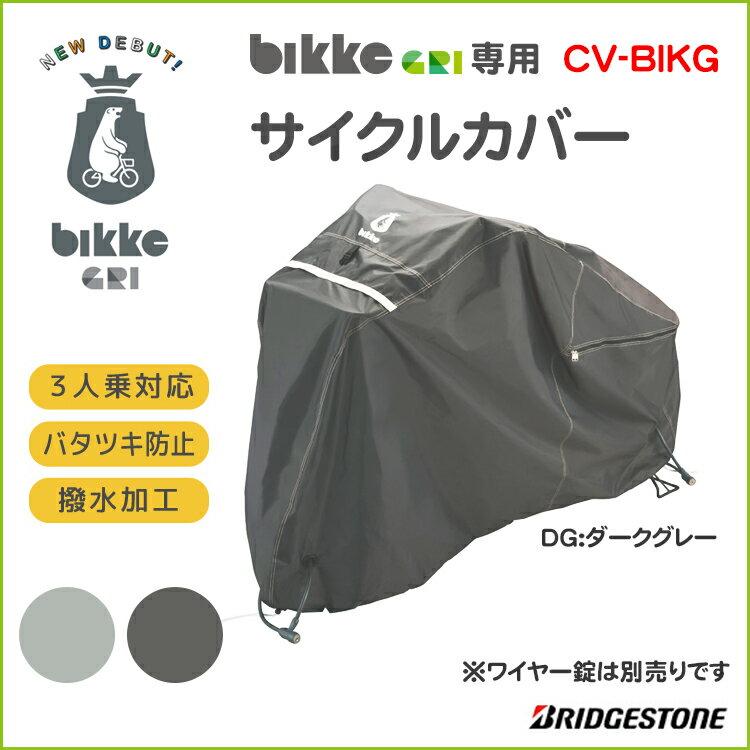 【サイクルカバー ブリジストン ビッケ】bikke GRI(グリ)専用サイクルカバー CV-BIKG サイクルカバー チャイルドシート付3人乗りにも対応 ブリヂストン ホコリよけ保管時レインカバー bikke GRI 子供乗せ自転車