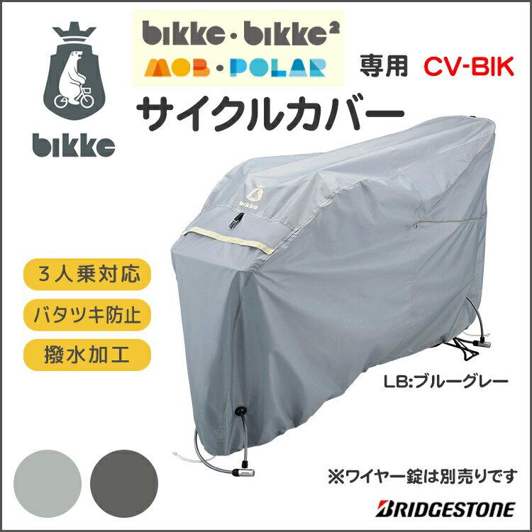 【サイクルカバー ビッケ】bikke用サイクルカバー CV-BIK サイクルカバー チャイルドシート付3人乗り対応 ブリヂストン