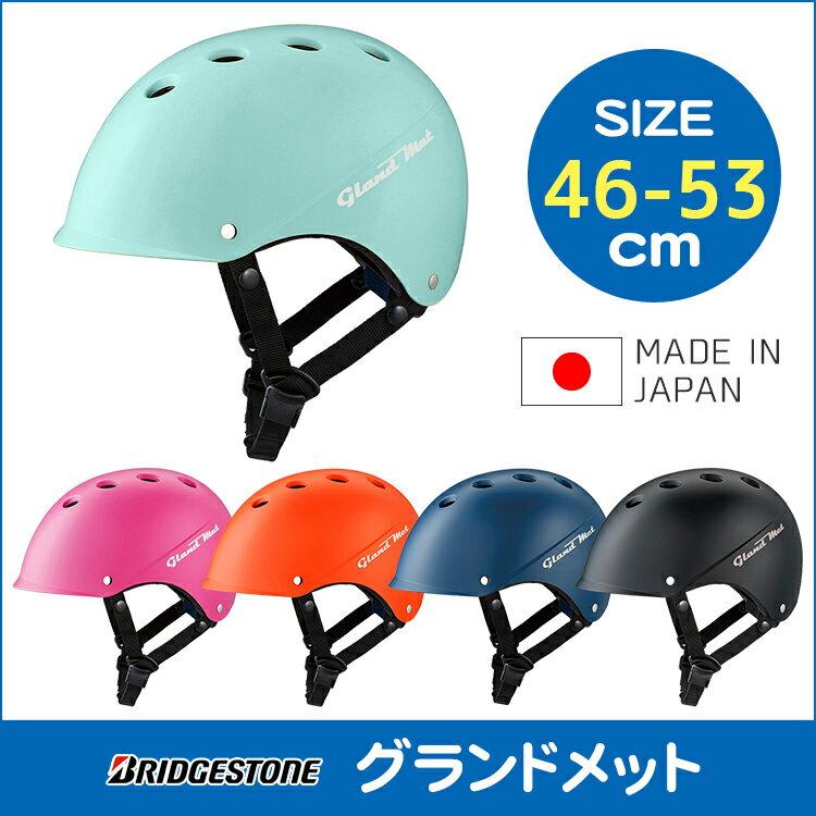 【ヘルメット 子供用】 グランドメット 幼児用自転車ヘルメット CHG4653 サイズ46-53cm 子供用ヘルメット ブリヂストン