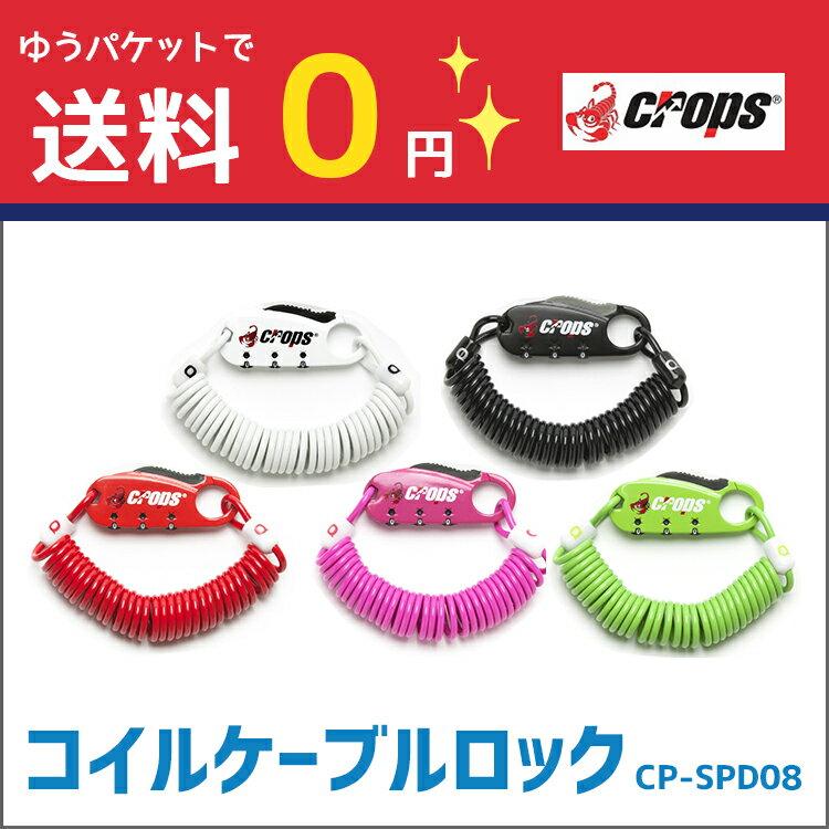 ゆうパケットで 送料無料 [2個まで] CP-SPD08 Crops クロップス コイルケーブル Q3 キュースリー 自転車 ワイヤーロック 鍵 全国送料無料 メール便発送 ワイヤー錠 長さ1800mm