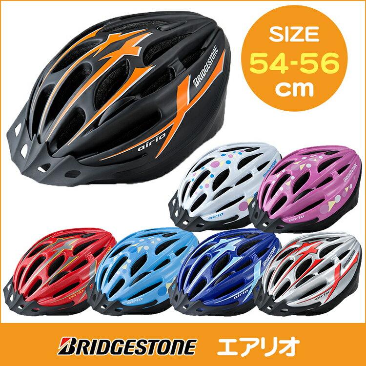 40%OFF(メーカー希望小売価格より)【ヘルメット 子供用】 エアリオ airio キッズヘルメット CHA5456 サイズ54-56センチ