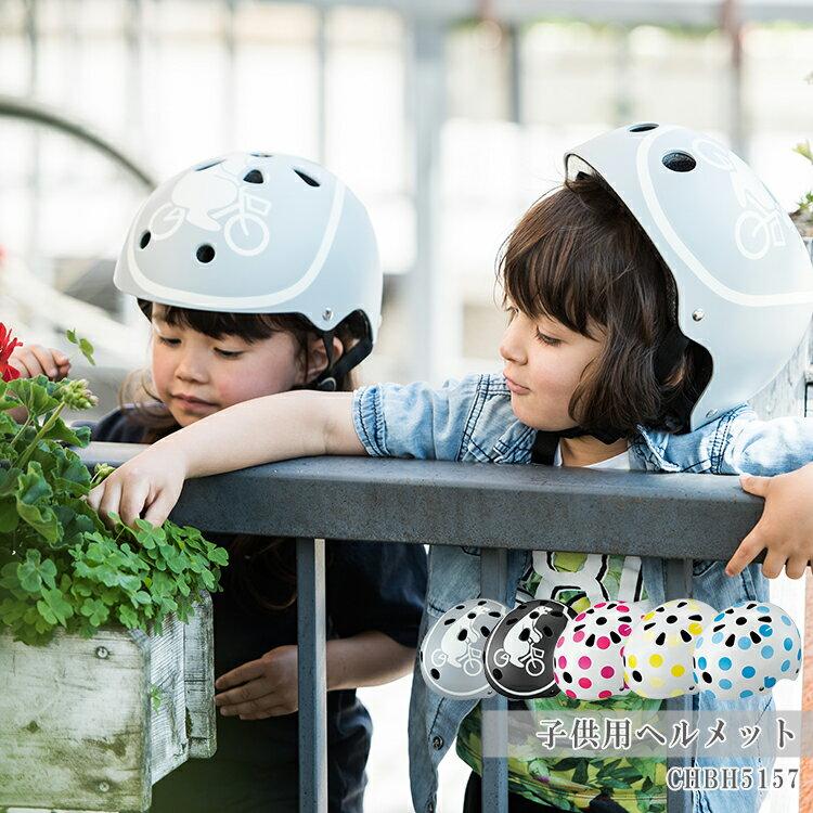 1,800円OFF(メーカー希望小売価格より)【ヘルメット 子供用】 bikke ジュニアヘルメット CHBH5157 ジュニア用自転車ヘルメット サイズ51-56cm ビッケ