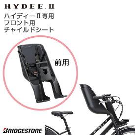 FCS-HDB2 HYDEE.2専用 フロントチャイルドシート ブリヂストン ハイディーツー 前子供乗せ 自転車用チャイルドシート 送料無料