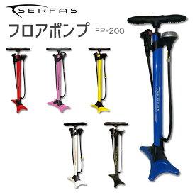 【サーファス フロアポンプ FP-200 SERFAS 驚くほど軽いポンピング!!日本でもっとも売れているフロアポンプ