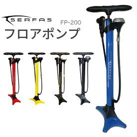 サーファス フロアポンプ FP-200 SERFAS 驚くほど軽いポンピング!!日本でもっとも売れているフロアポンプ 自転車ポンプ 空気入れ