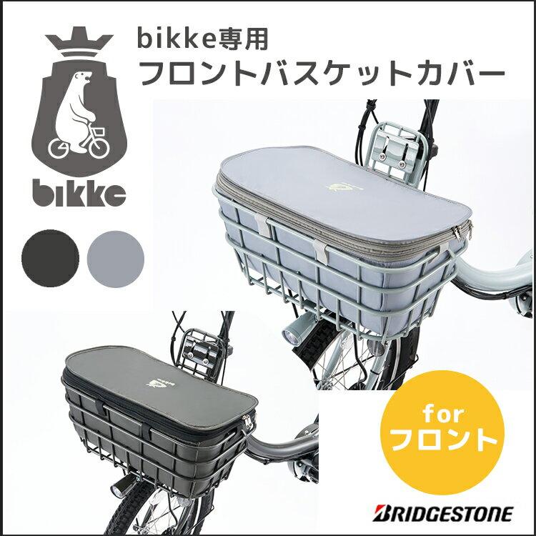 ファスナー式 bikke2e・bikke2b・bikkeモブ用 フロントバスケットカバー ブリヂストン FBC-BIK 自転車前カゴホコリよけや盗難防止に