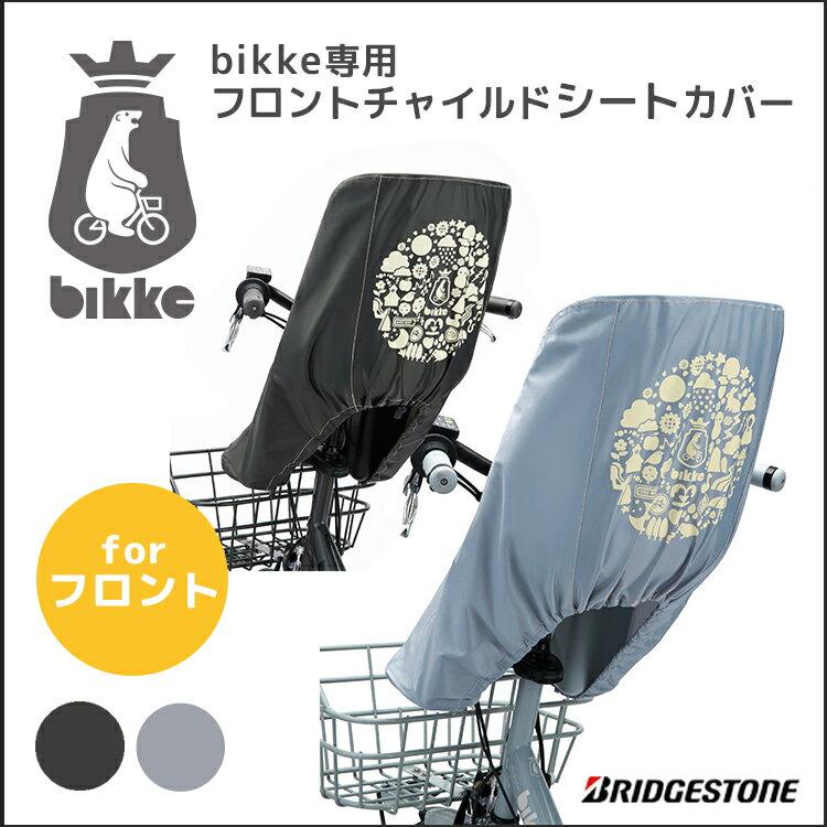 【ビッケ チャイルドシートカバー】 bikke フロントチャイルドシート専用カバー FCC-BIK ブリヂストン ビッケ