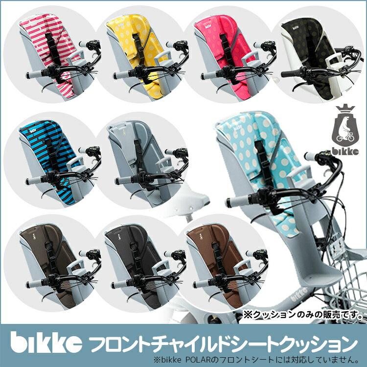 30%OFF(メーカー希望小売価格より)【シートカバー】FBIK-K ビッケ専用シートクッションbikkeあと付け用フロントチャイルドシート(FCS-BIK/FCS-BIK2)専用 クッション ブリヂストン自転車子供乗せオプション おしゃれ
