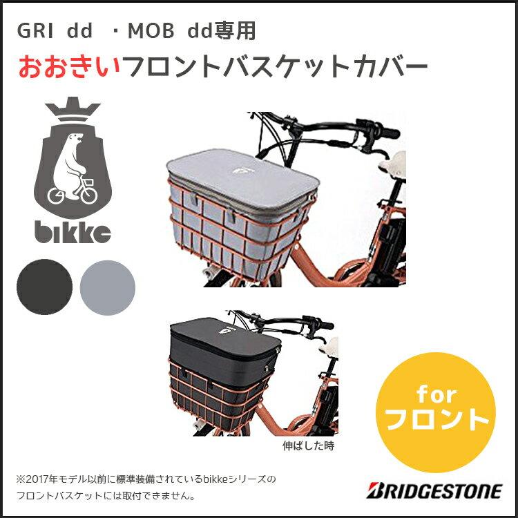 bikke GRI dd bikke MOB dd専用 おおきいフロントバスケットカバー FBC-BIKB 専用かごカバー ブリヂストン ブリジストン
