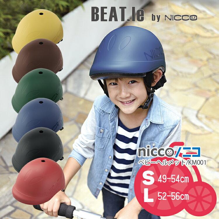 【ヘルメット 子供用】 送料無料 BEAT.le by nicco / ビートルbyニコ キッズ [Sサイズ:49-54cm] [Lサイズ:52-56cm][KM001] 自転車 子供用