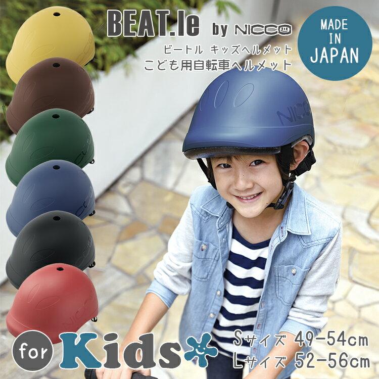 【ヘルメット 子供用】 送料無料 BEAT.le by nicco / ビートルbyニコ キッズ [Sサイズ:49-54cm] [Lサイズ:52-56cm][KM001]子供用