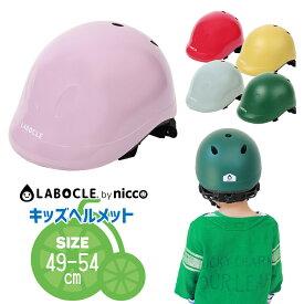 送料無料 LABOCLE by nicco/ラボクルbyニコ キッズヘルメット[49-54cm][KM001] 自転車 子供用 /日本製/CE規格 沖縄県送料別途