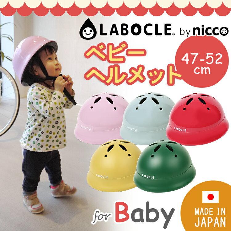 【ヘルメット 子供用】 送料無料 LABOCLE by nicco / ラボクル byニコ ベビー [47-52cm] [KM002]